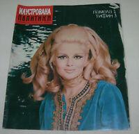 Pamela Tiffin ILUSTROVANA POLITIKA Yugoslavian February 1971 VERY RARE