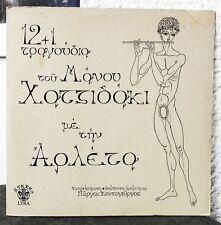 ARLETA  Sings  Manos Hadjidakis  12 + 1 Songs   Greek Folk LP  Lyra  1969