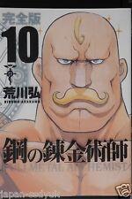 JAPAN Hiromu Arakawa manga: Fullmetal Alchemist Kanzenban vol.10