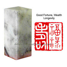 Chinese Seal Carving - Chinese Seal Stamp - Good Fortune, Wealth, Longevity