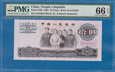 China 10 yuan 1965 P 879b  UNC PMG 66 EPQ  FREE SHIPPING 879 b GEM UNCIRCULATED