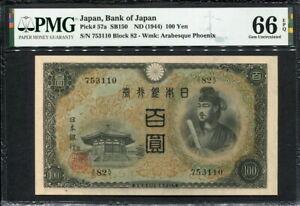 Japan 1944, 100 Yen, P57a, PMG 66 EPQ GEM UNC