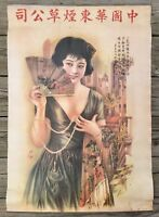 "Vintage Chinese Woman with a Fan Tobacco Advertising Poster, 31"" x 19.5"""