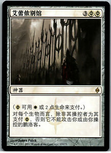 Norn's Annex   MtG Magic New Phyrexia   Chinese (S)   DMG