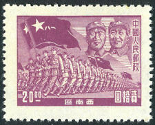 China 1950 Southwest Liberated $20 PLA Anniversary MNH L8-2