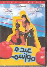 Abdo Mawasem: Mohamad Lotfi, Mirna al Muhandis ~ NTSC Subtitled ARABIC MOVIE DVD