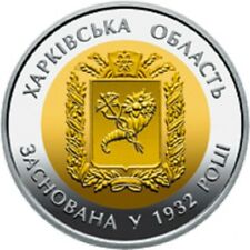 Ukraine - 5 Hryvnias 85 Years Since the Establishment of Kharkiv Oblast