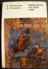 Central Asian Miniature Painting Middle Asia Arab manuscript Islamic art Nizami