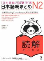 JLPT Nihongo So-Matome N2 Japanese Reading Comprehension English Korean Chinese