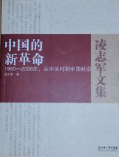 China New Revolution 中国的新革命:1980-2006年从中关村到中国社会-凌志军著