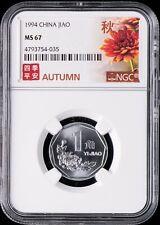 1994 CHINA JIAO Chrysanthemum NGC MS67 China coin