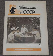 "MAGAZINE ""CHESS IN USSR"" Nr.9 1956 RUSSIAN RARE"