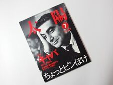 "Robert CAPA, ""The Sun"" Japan Magazine Jul 2000 No.477, Notebook, Contact print"