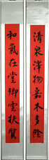 Chinese Calligraphy Antithetical Couplet Scroll #2