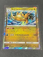 Dragonite - sm11 Japanese Miracle Twins Holo Rare #068/094 R POKEMON TCG