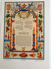 Israeli Art Judaica Candle Blessings Lithograph M Elkayam Signed  Numbered COA