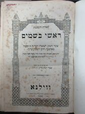 Judaica Antique Response RUSHEI BESAMIM Vilna 1884, Rabbi Gurion, First Edition.