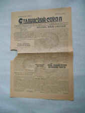 USSR 1939 RARE russian Red Army newspaper STALINSKIY SOKOL, aviation troops