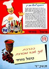 1964 Jewish CALENDAR Winery CARMEL MIZRACHI ORIENTAL Brandy SHANA TOVA Judaica