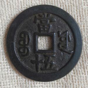 Qing-Dynastie China Ancient  Xian Feng Zhong Bao 50 Cash Bronze Coin 53.54 mm