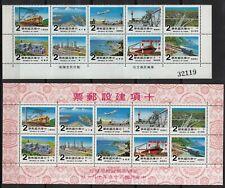 TAIWAN 1980 MNH ** SG CV 28£  37$ ROC