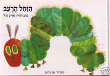 The Very Hungry Caterpillar,Eric Carle book Hebrew