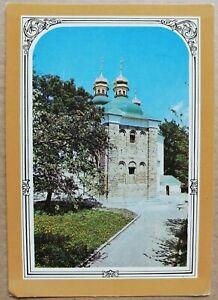 Postcard 1986 USSR Ukraine Kiev Pechersk Lavra Church of the Saviour of Berestov