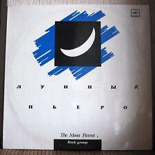Лунный Пьеро (Moon Pierrot) - 1 - Rare Prog Rock (Listen)