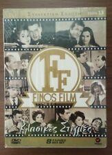 FINOS FILM ΚΛΑΣΙΚΕΣ ΣΤΙΓΜΕΣ ΤΗΣ ΦΙΝΟΣ ΦΙΛΜ DVDs GREEK MOVIES HELLENIC OLD CINEMA