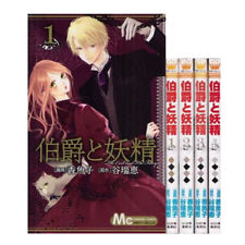 The Earl and The Fairy Vol.1-4  Comics Complete Set Japan Comic F/S