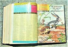 VINTAGE JUNIOR CLASSICS ILLUSTRATED GREEK MAGAZINE 22 ISSUES 1950's-60's 1ST ED.