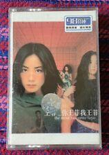 Faye Wong ( 王菲 ) ~ 你王菲我王菲 ( Sony Epic China Press ) Cassette