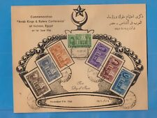 FDC Egypt 1946 ARAB LEAGUE Conference very rare illustration. Lot 3