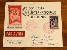 1957 Tunisia Tunis to Israel FDC Cover