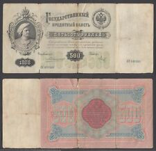 Russia 500 Rubles 1898 (VG) Condition Banknote Konshin P-6 Peter