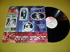 Hamam Little Tel Aviv החמאם RARE Israeli Israel 1st 1963 LP / Arik Einstein