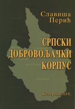 SERBIAN VOLUNTEER CORPS 1941-1945