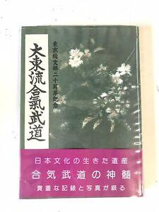 Daito Ryu Aikijujutsu 20th Anniversary Book RARE Martial Arts Aikido