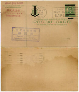 PHILIPPINES JAPAN OCCUP.STATIONERY FDC EMPEROR JIMMU CENSOR MILITARY POLICE 1943