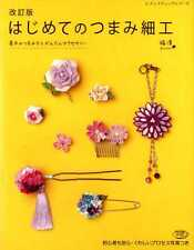 My First TRADITIONAL JAPANESE TSUMAMI Fabric Flowers - Japanese Craft Book SP3