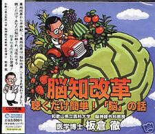 Education - Kikudake Kantan Nou no Hanashi - Japan 2 CD - NEW