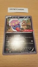 Japanese - Promo - Inkay - 105/XY-P - Pokemon Card - XY