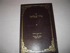 Hebrew KARLIN-STOLIN Arze Bezalel ארזי בצלאל : חדושי תורה בענינים שונים