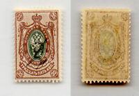 Armenia 🇦🇲 1919 SC 101 mint  handstamped - c black. rtb5354