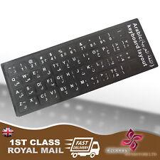 Pegatinas Teclado de repuesto Árabe Negro Con Letras blancas Laptop Computadora