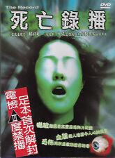 The Record DVD Uncut Edition Han Chae Young Park Eun Hye NEW R0 Korean Horror