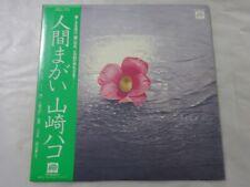 Hako Yamasaki Ningen-magai F-Label C25A0028 Japan  VINYL LP OBI