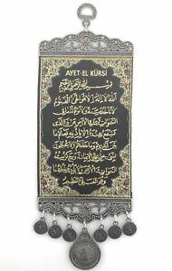 "Islamic Handmade Wall Hanging "" Ayat ul Kursi "" Islamic Wall Art - Inscription"