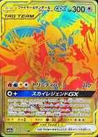 Pokemon Karte Japanisch 226/173 SM12a Moltres & Zapdos & Articuno GX Ur Japan