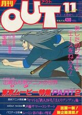 JAPAN MAGAZINE OUT 1980 AKIO SUGINO SETTEI TAKARAJIMA ROCKY JOE REMI BUN BUN